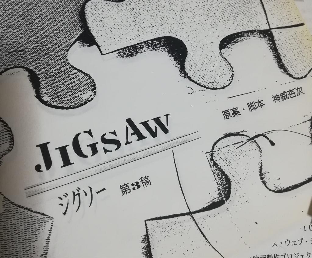f:id:kyojikamui:20181025201450j:plain