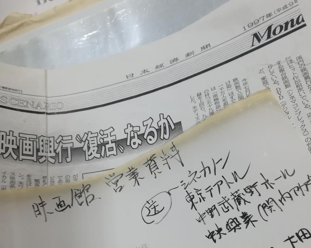 f:id:kyojikamui:20181025201633j:plain
