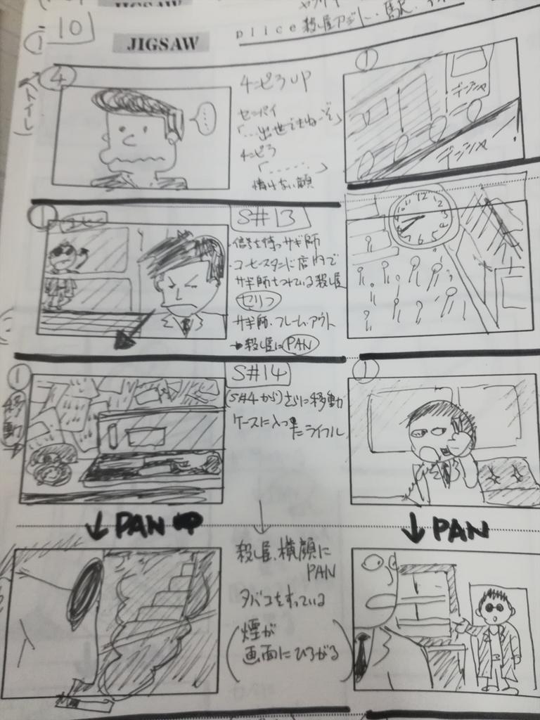 f:id:kyojikamui:20181025220743j:plain