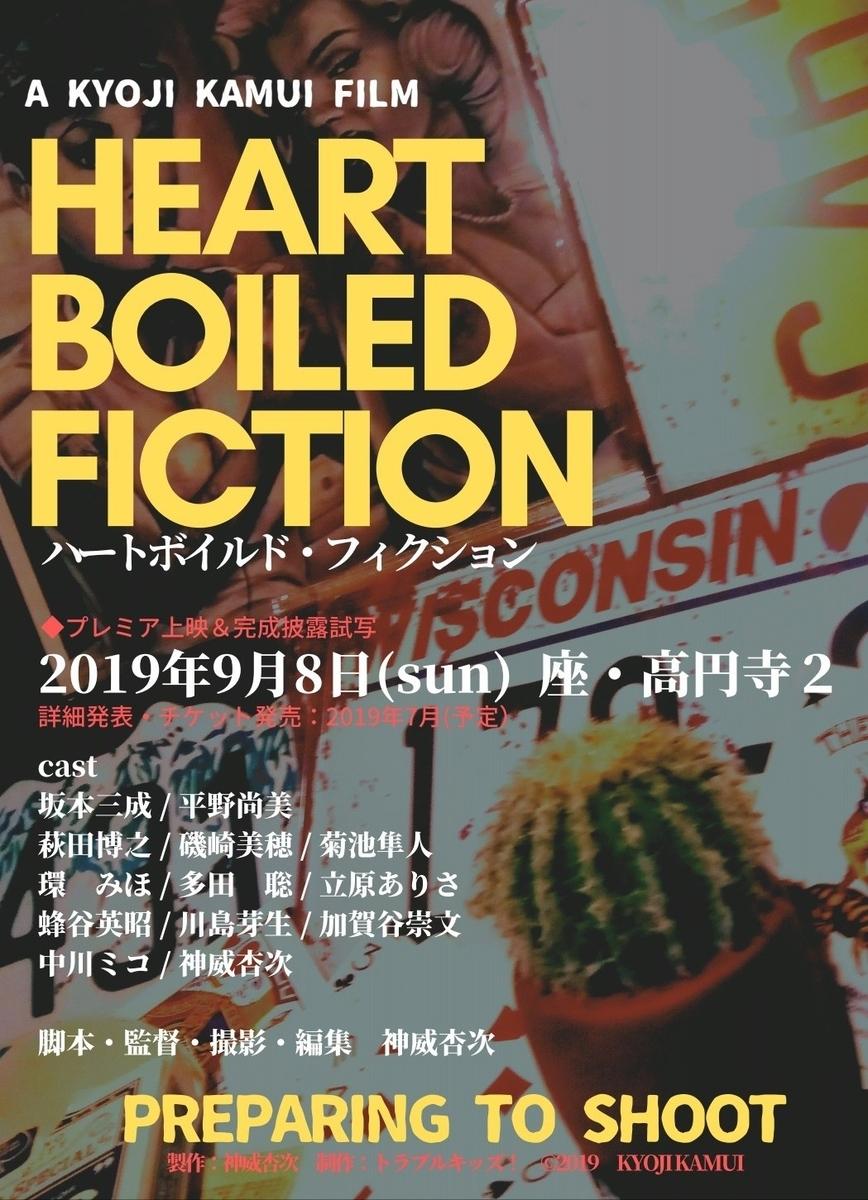 f:id:kyojikamui:20190320003343j:plain