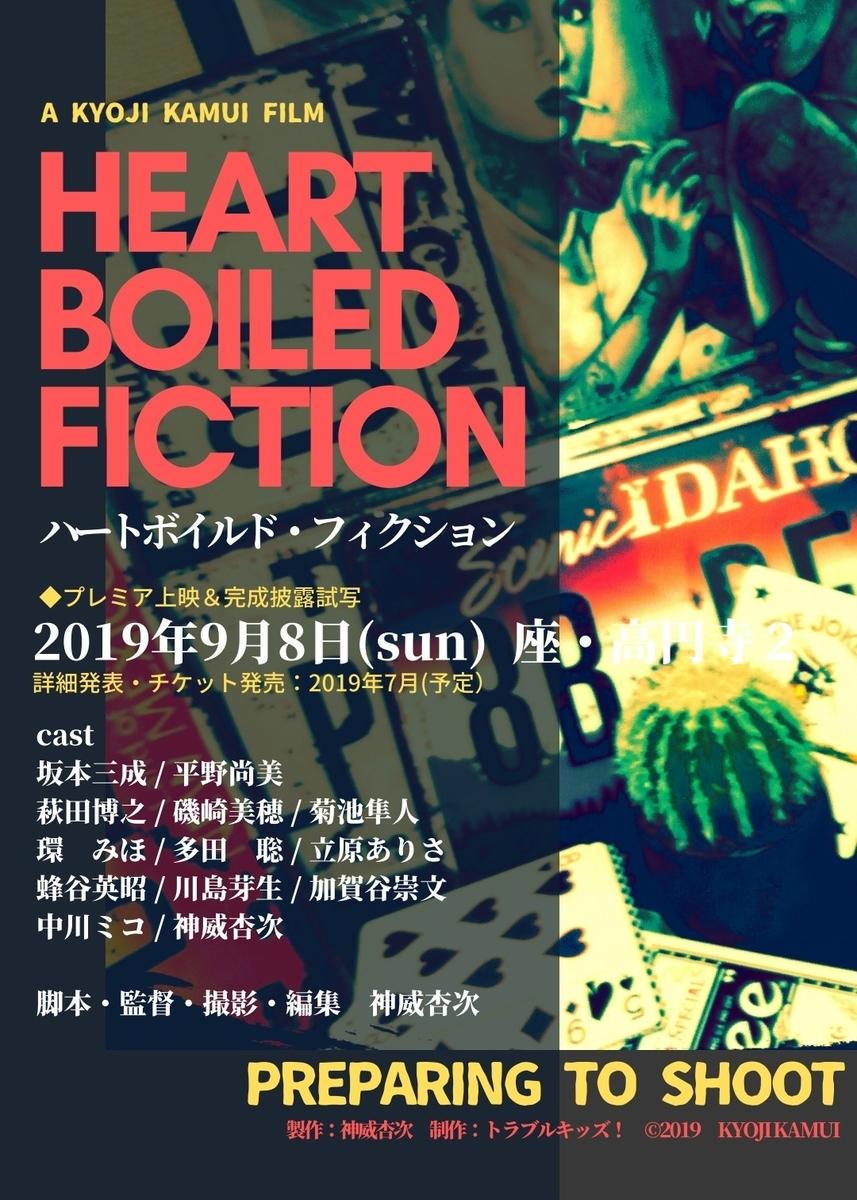 f:id:kyojikamui:20190320003432j:plain