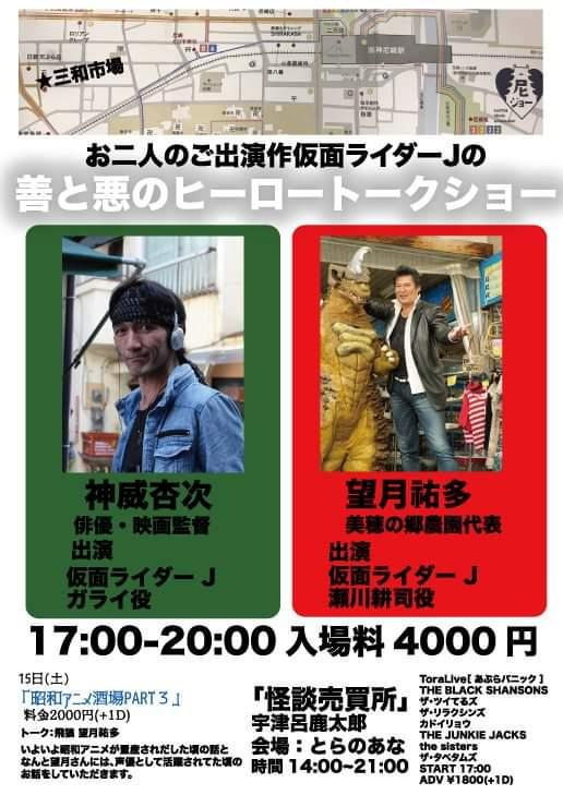 f:id:kyojikamui:20190614160008j:plain