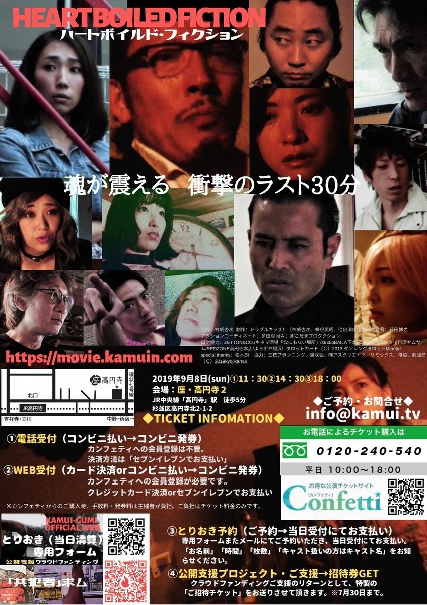 f:id:kyojikamui:20190619142433j:plain