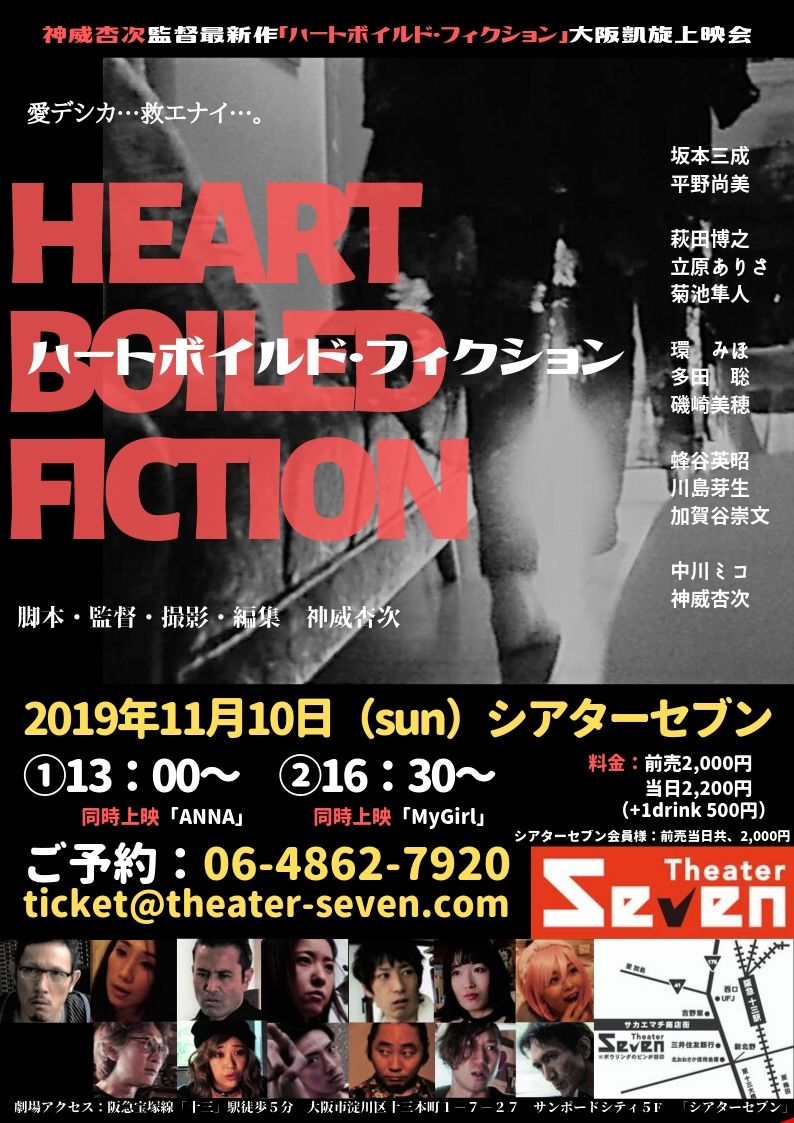 f:id:kyojikamui:20190927153353j:plain