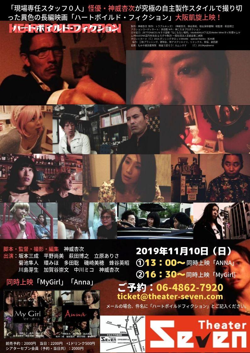 f:id:kyojikamui:20190927153408j:plain