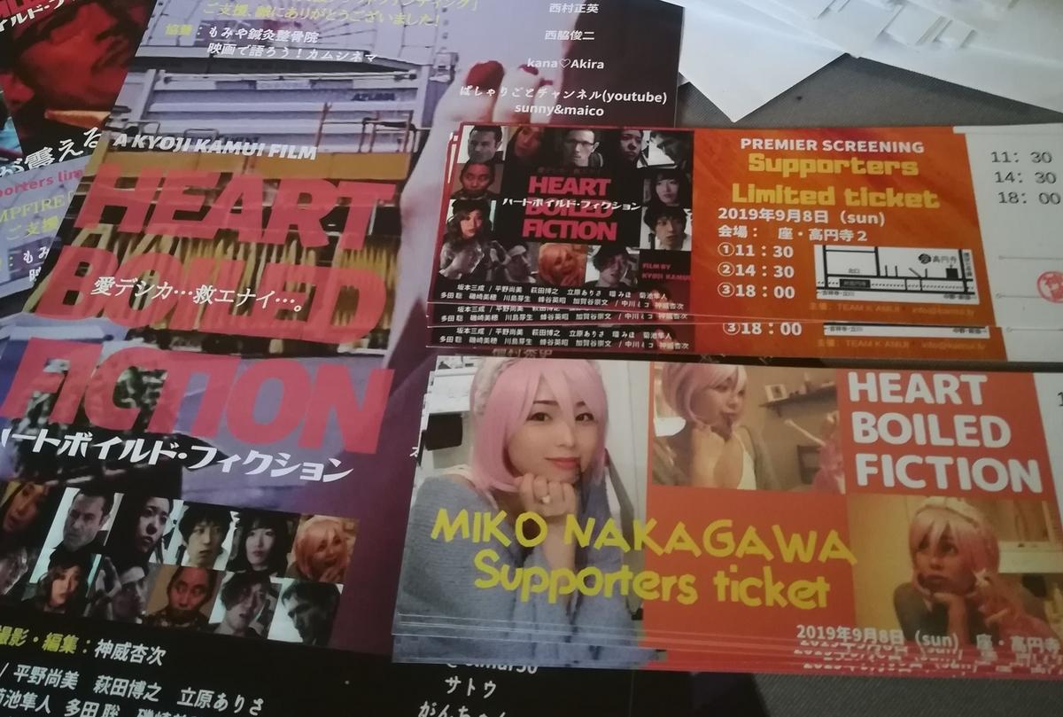 f:id:kyojikamui:20200324185908j:plain