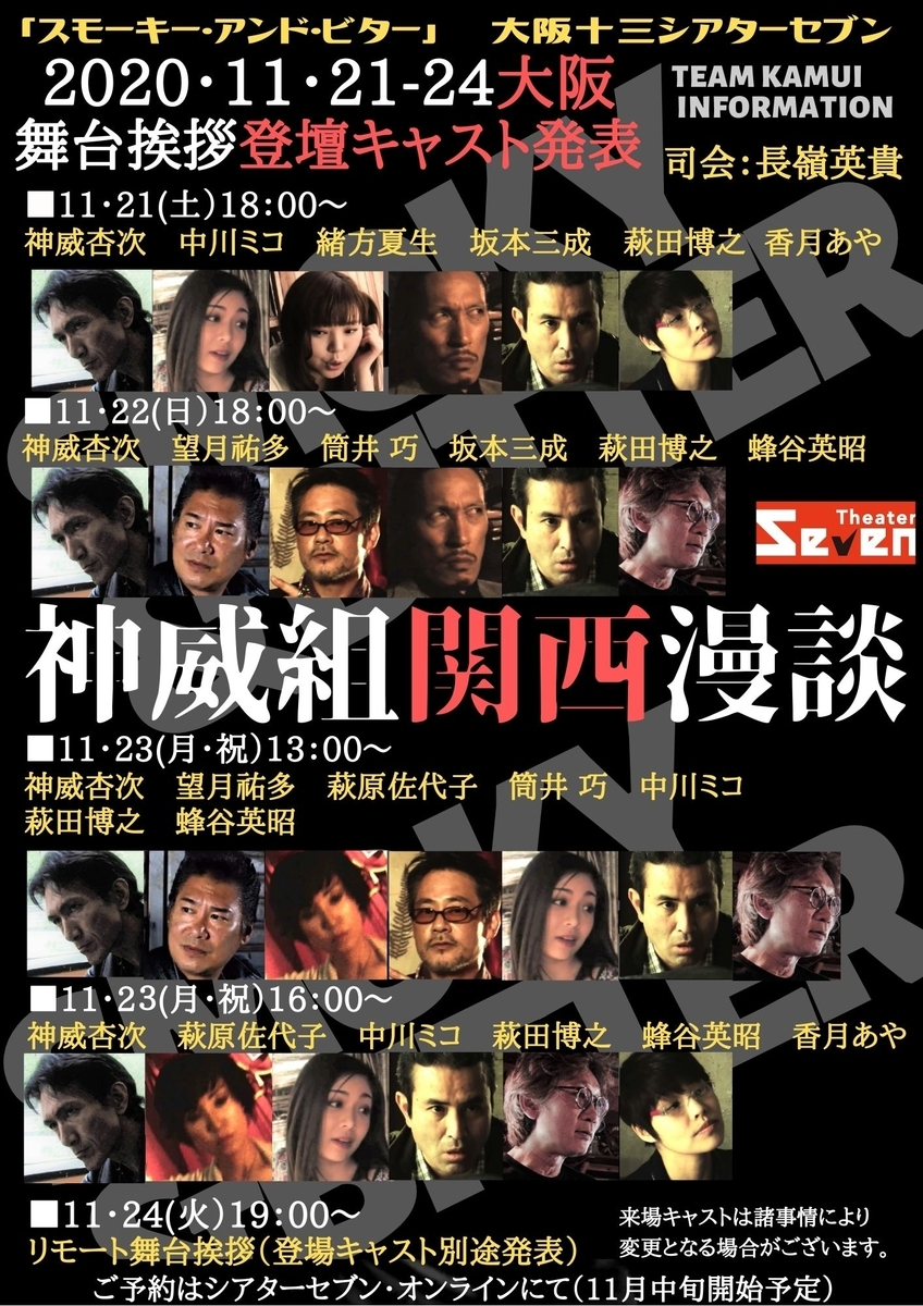 f:id:kyojikamui:20201125163423j:plain