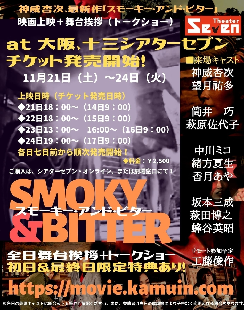 f:id:kyojikamui:20201125164010j:plain