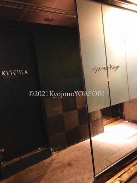 f:id:kyojonoyoasobi:20210316074141j:plain