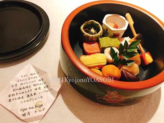 f:id:kyojonoyoasobi:20210316074337j:plain