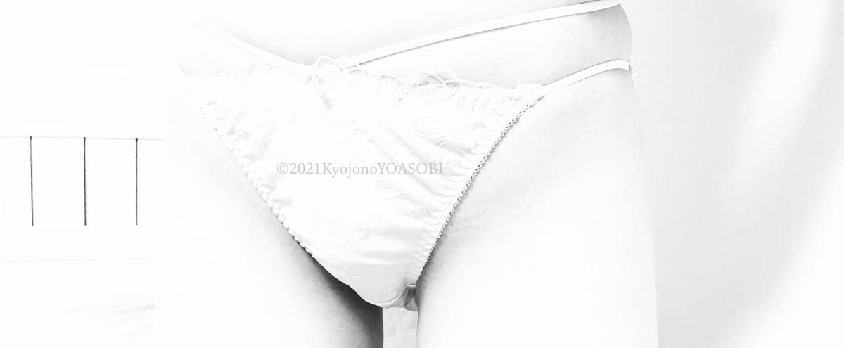 f:id:kyojonoyoasobi:20210318193545j:plain