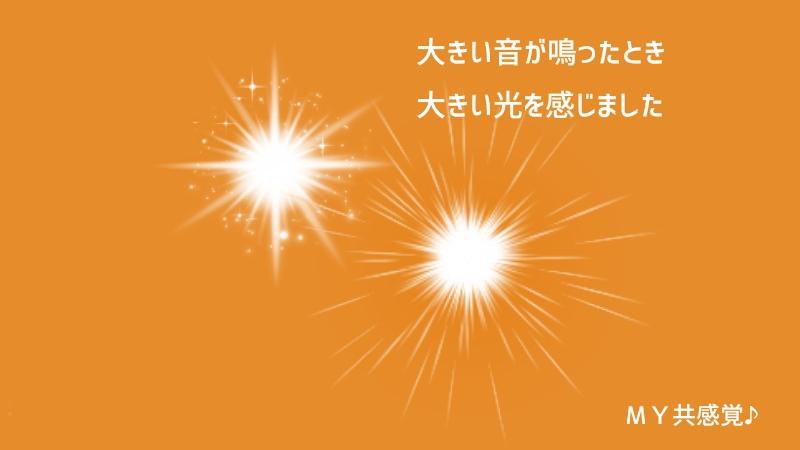 MY共感覚-大きな音に大きな光を感じる