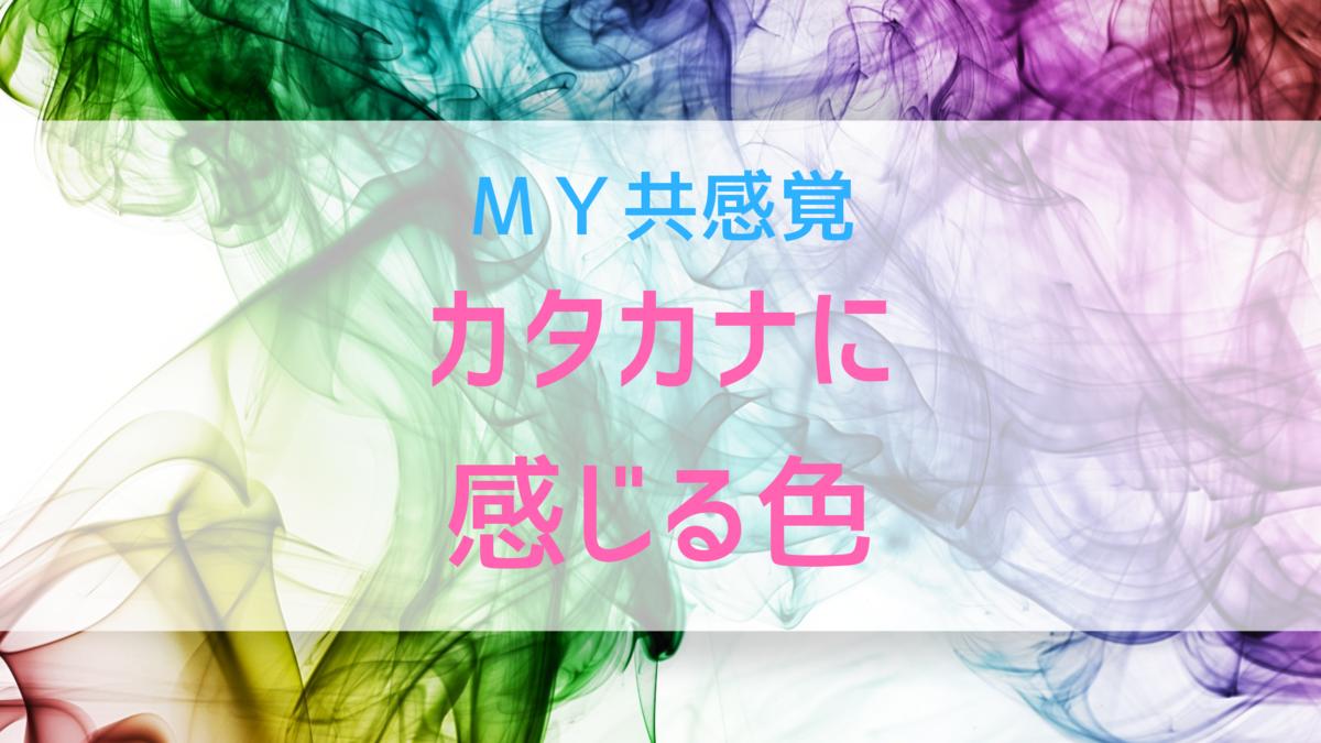 MY共感覚-カタカナに感じる色