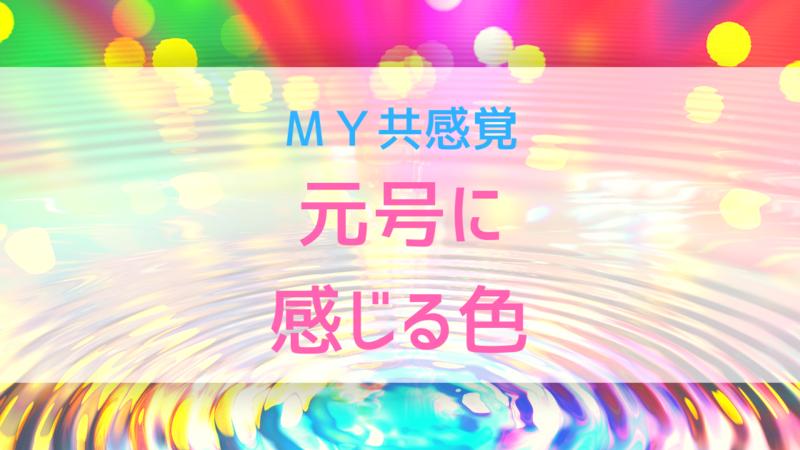 MY共感覚-元号に感じる色