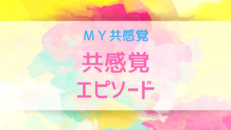 MY共感覚-共感覚エピソード