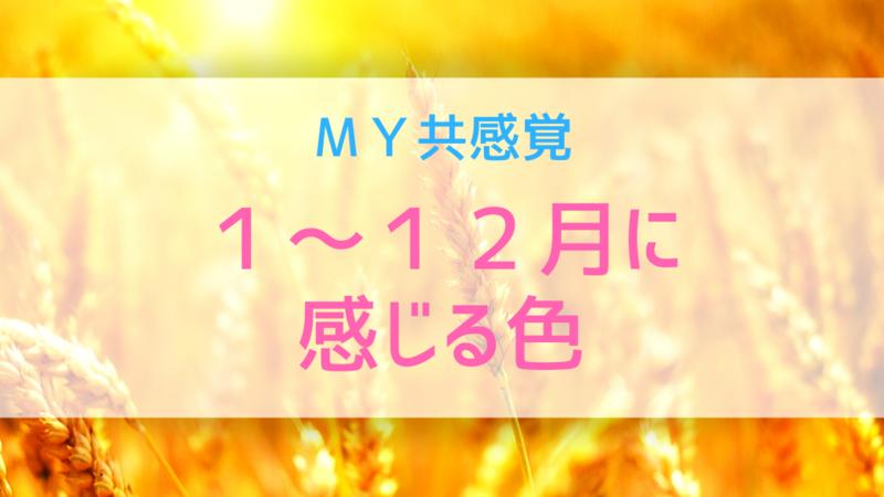 MY共感覚-1〜12月に感じる色