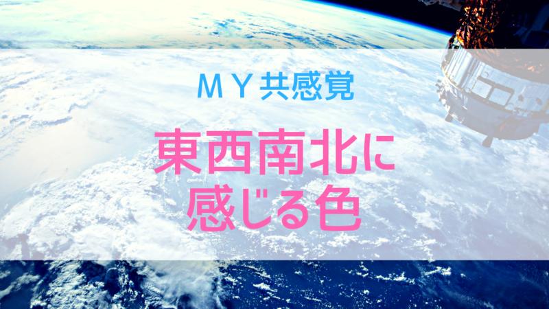 MY共感覚-東西南北に感じる色
