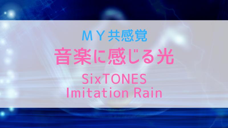 MY共感覚-音楽に感じる光-SixTONES「Imitation Rain」