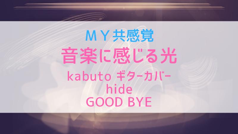 MY共感覚-中学生ギタリストkabutoさんのギター演奏(hide「GOOD BYE」カバー)