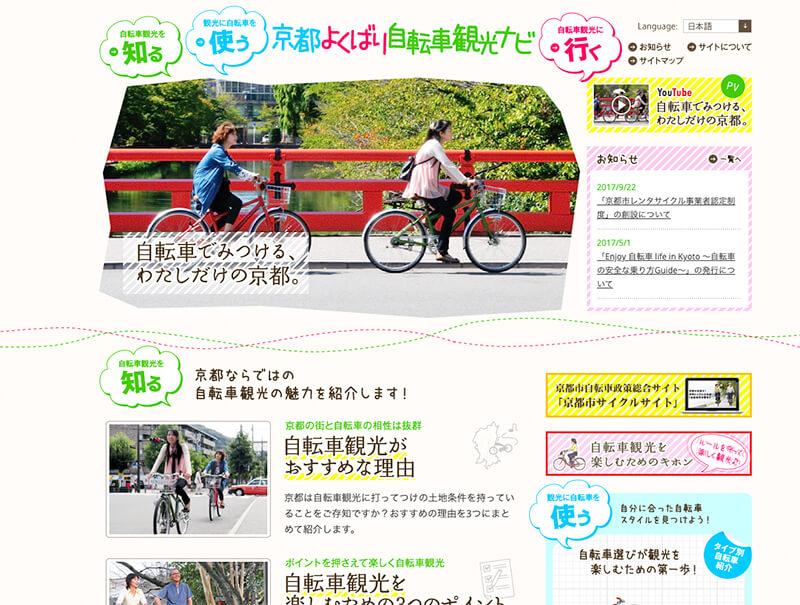レンタサイクルで京都観光をするときにおすすめしたいコース
