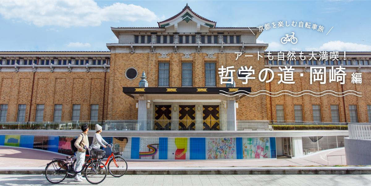 f:id:kyokanko:20210329143736j:plain