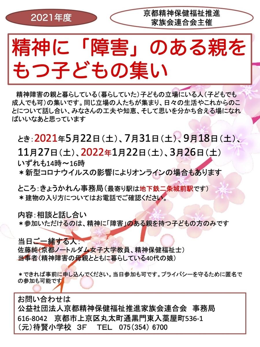 f:id:kyokarentudoi:20210330071207j:plain