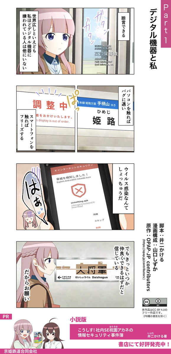 f:id:kyoki-railway:20201011023857p:plain
