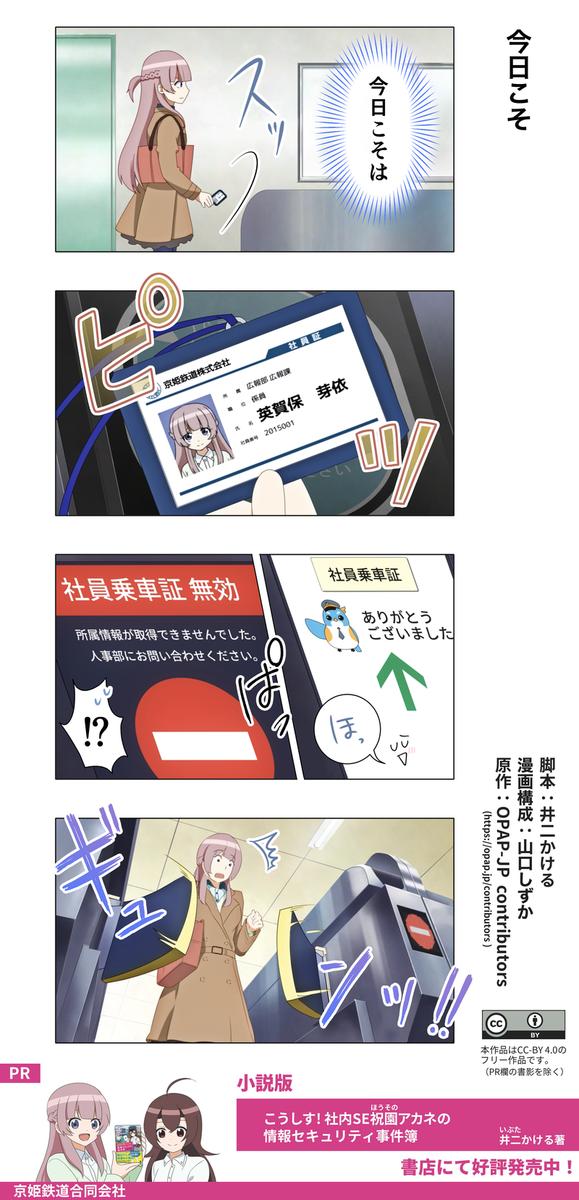 f:id:kyoki-railway:20201011031246p:plain
