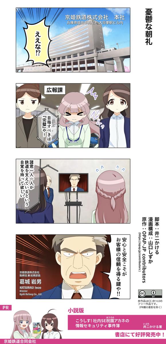 f:id:kyoki-railway:20201011033237p:plain