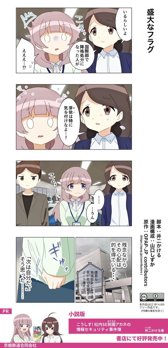 f:id:kyoki-railway:20201011034304p:plain