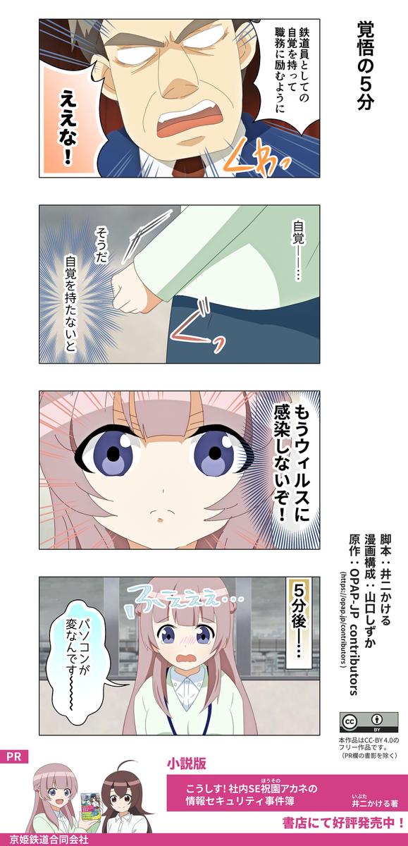 f:id:kyoki-railway:20201011034642p:plain