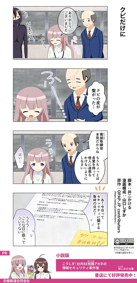 f:id:kyoki-railway:20201014023022p:plain