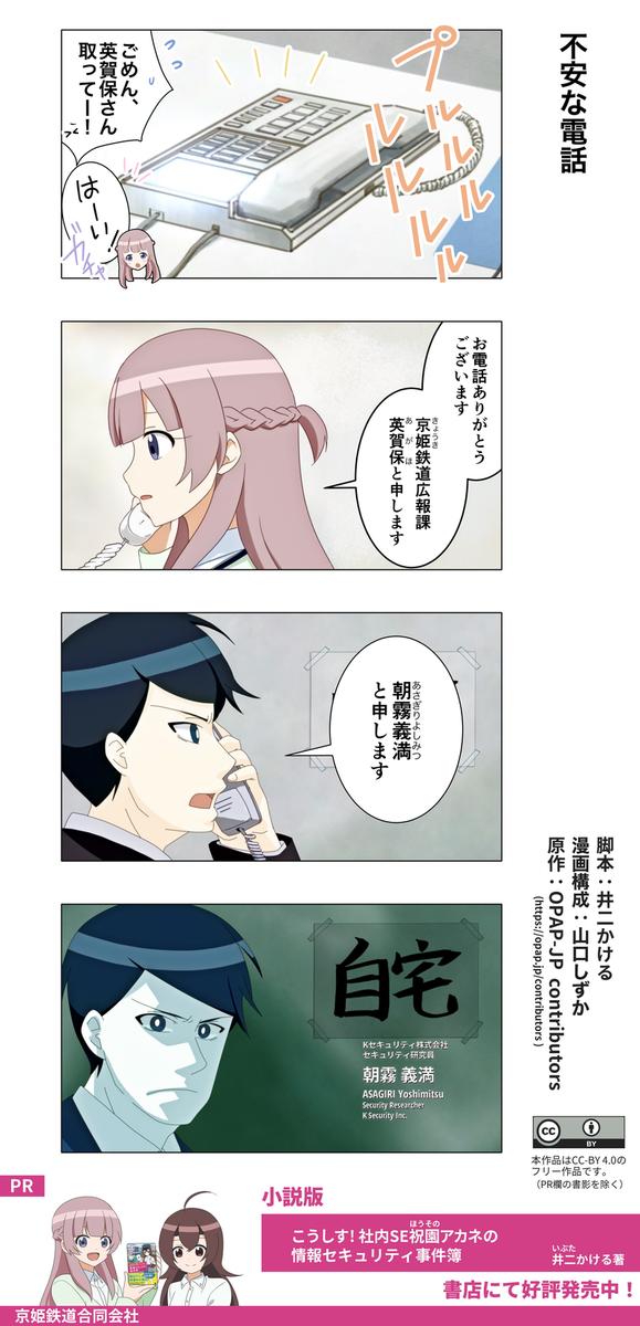 f:id:kyoki-railway:20201019174311p:plain