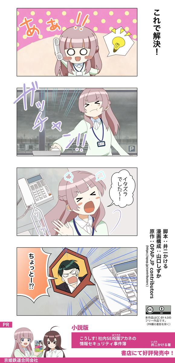 f:id:kyoki-railway:20201020174412p:plain
