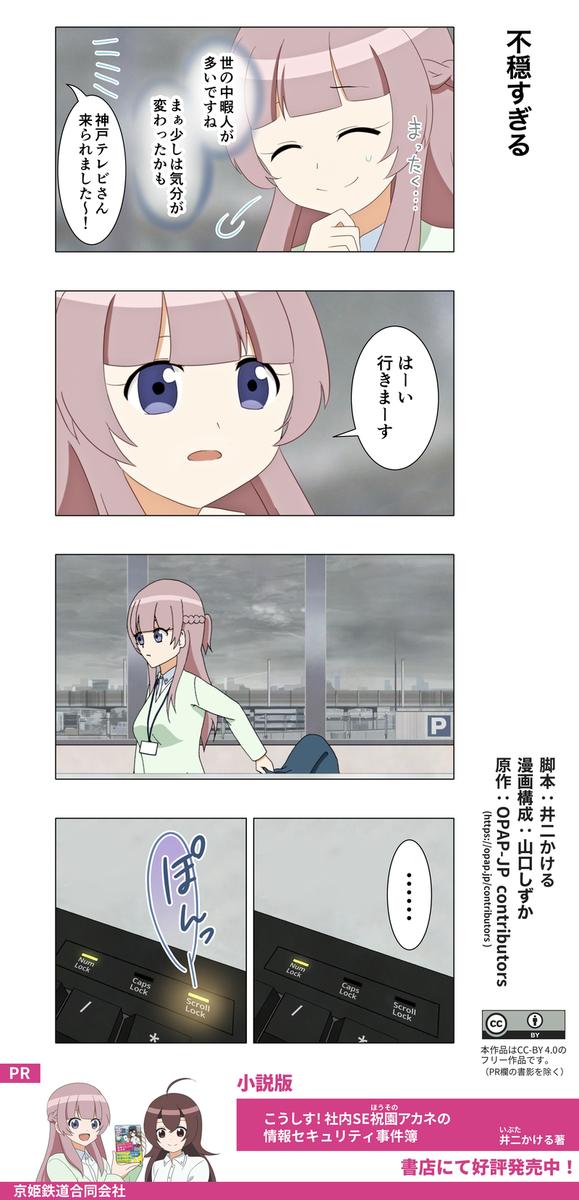f:id:kyoki-railway:20201021184035p:plain