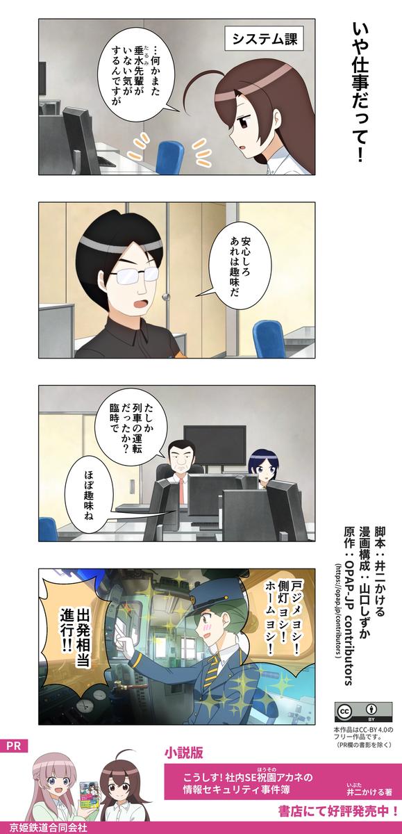 f:id:kyoki-railway:20201022185243p:plain