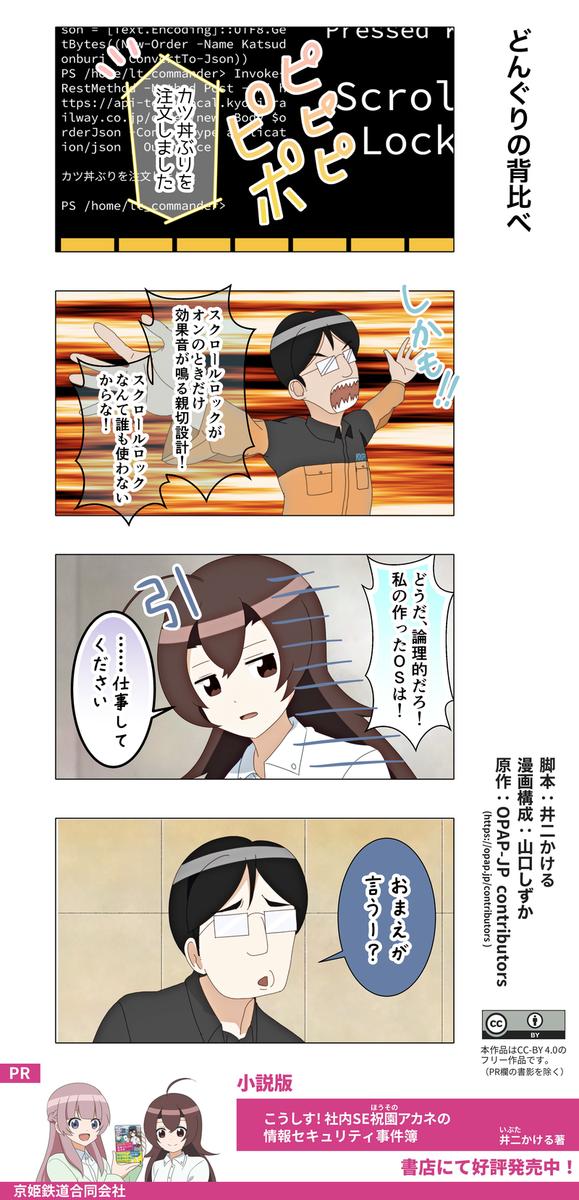 f:id:kyoki-railway:20201022224911p:plain