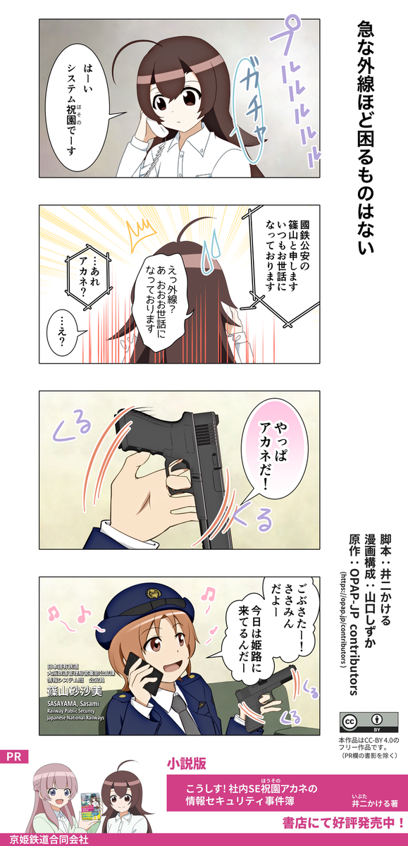 f:id:kyoki-railway:20201022225023p:plain