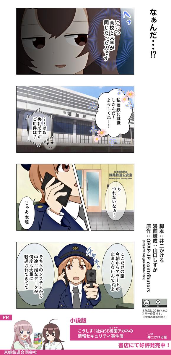 f:id:kyoki-railway:20201022225237p:plain
