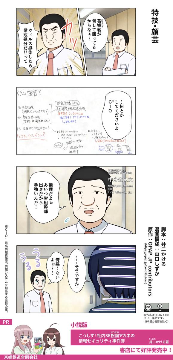 f:id:kyoki-railway:20201022225641p:plain