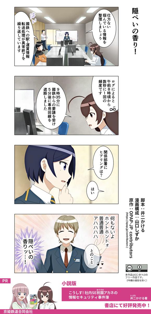 f:id:kyoki-railway:20201022225821p:plain