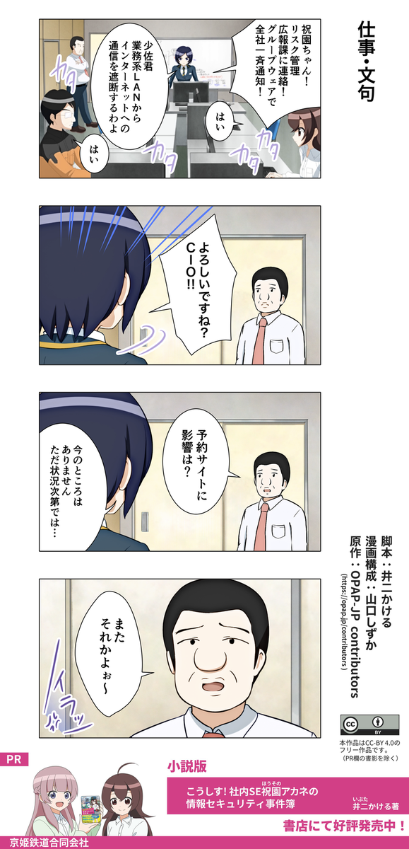 f:id:kyoki-railway:20201022230344p:plain