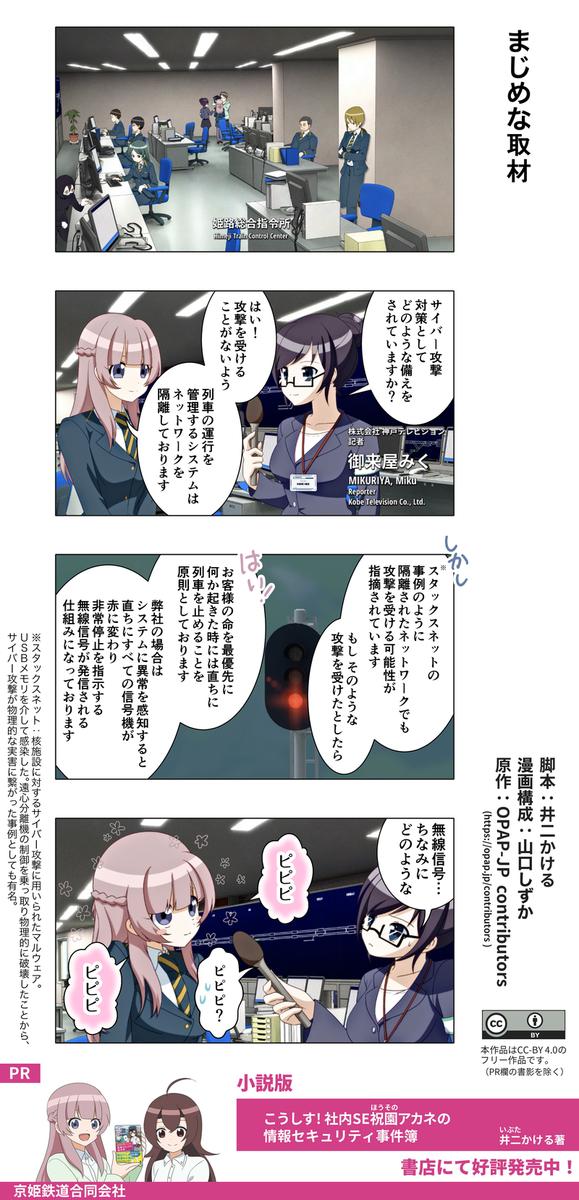 f:id:kyoki-railway:20201022230506p:plain