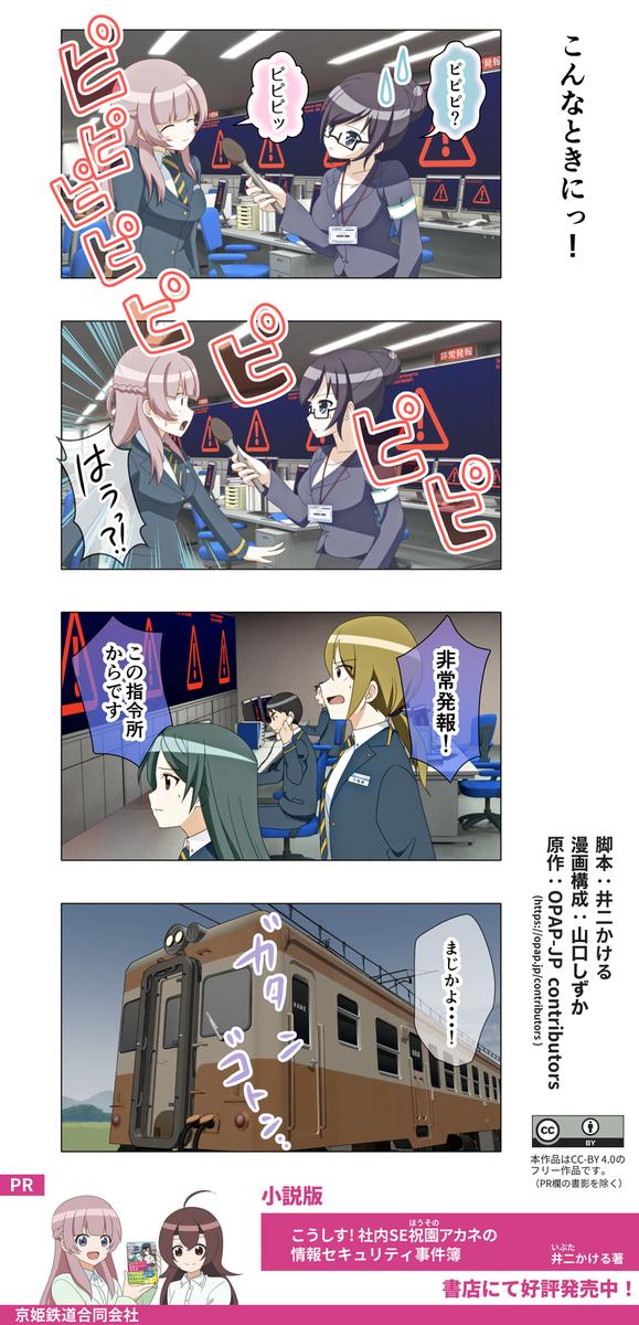 f:id:kyoki-railway:20201022230625p:plain