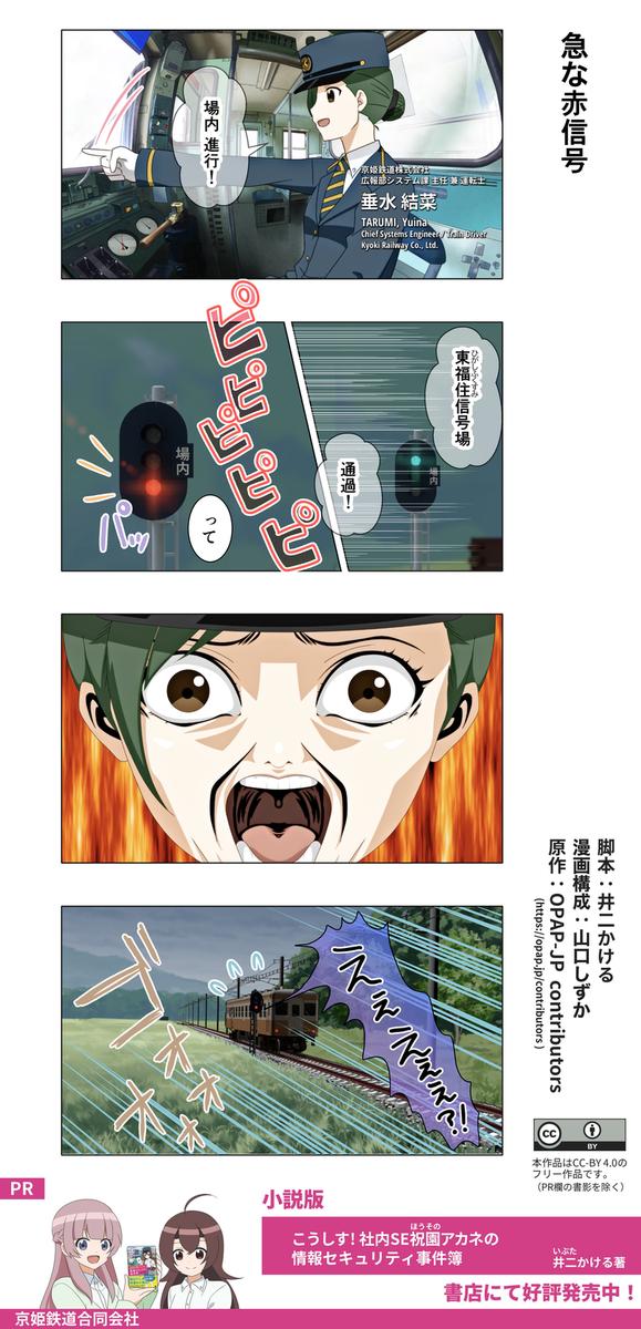 f:id:kyoki-railway:20201022230731p:plain