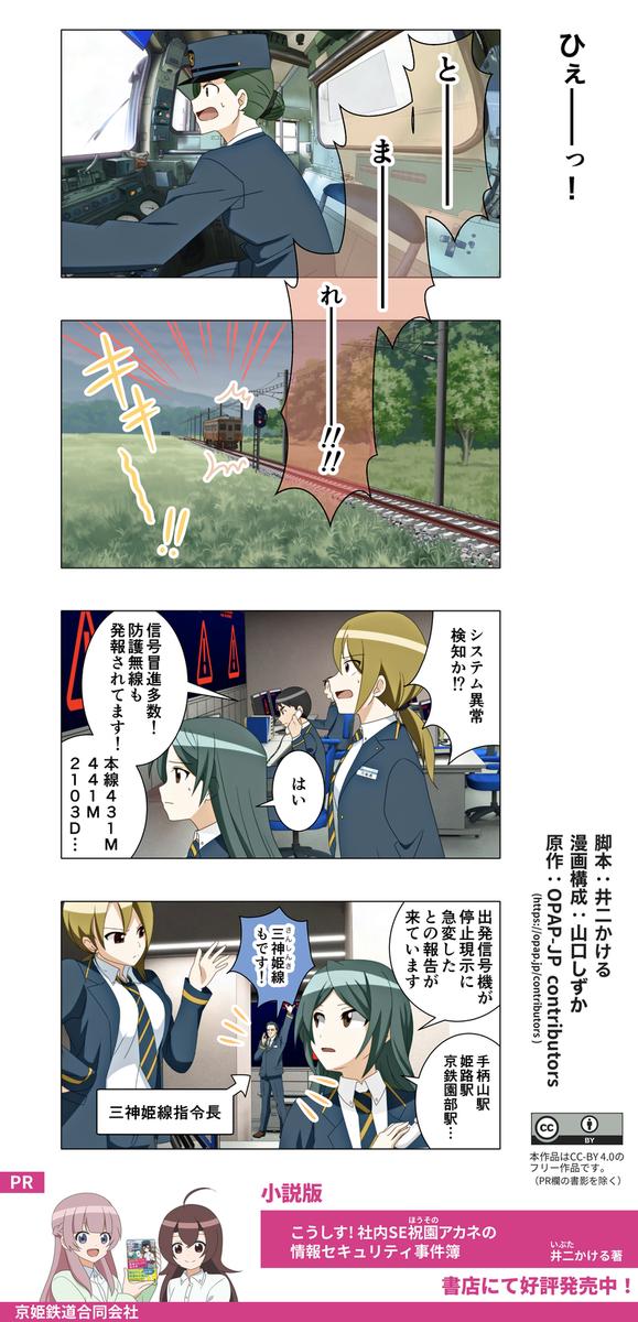 f:id:kyoki-railway:20201022230850p:plain