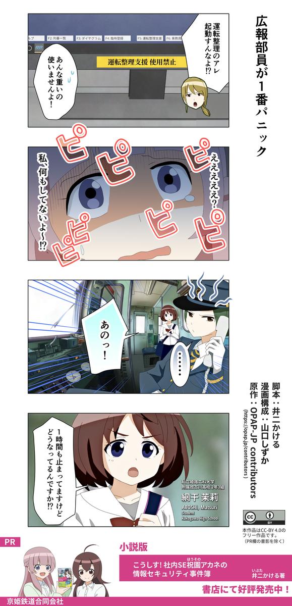 f:id:kyoki-railway:20201022231032p:plain