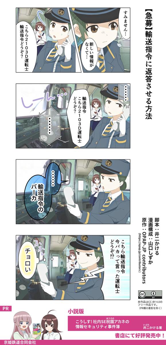f:id:kyoki-railway:20201022231220p:plain