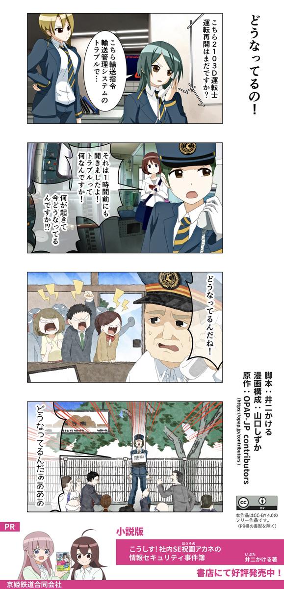 f:id:kyoki-railway:20201022231329p:plain