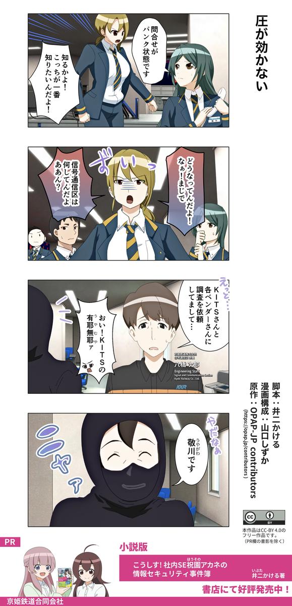f:id:kyoki-railway:20201022231451p:plain
